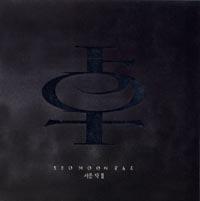 Seo Moon Tak – 사슬 (FLAC)