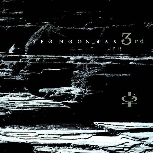 Seo Moon Tak – Seomoontak 3rd (FLAC)