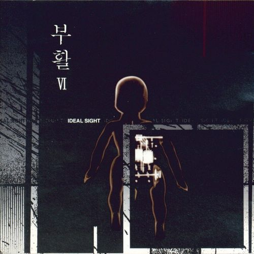 Boohwal – Vol.6 이상(理想) 시선 (FLAC)
