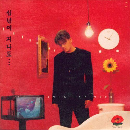 Park Jin Young – Vol.4 십년이 지나도…