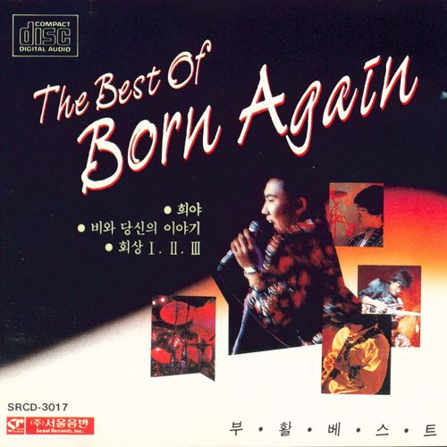 Boohwal – The Best Of Born Again (FLAC)