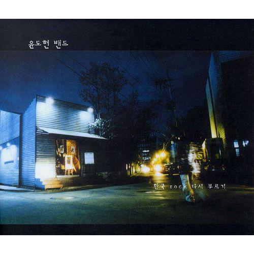 YB – 한국 Rock 다시부르기