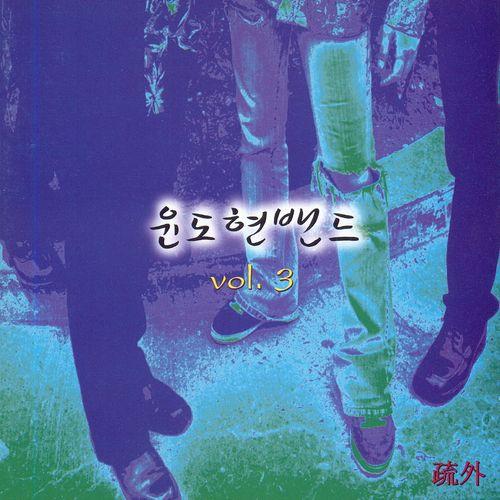 YB – Destitute
