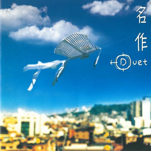 Various Artists – 명작(名作) Duet