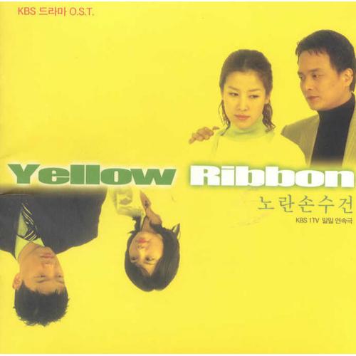 Various Artists – Yellow Handkerchief OST