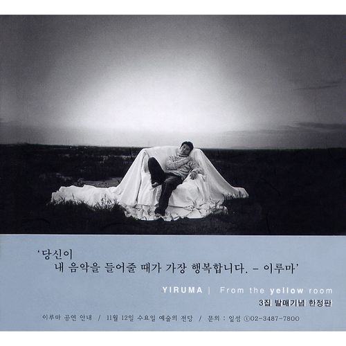 Yiruma – From The Yellow Room (ITUNES PLUS AAC M4A)