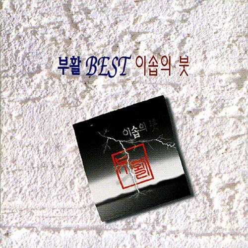 Boohwal – Best: 이솝의 붓 (FLAC)