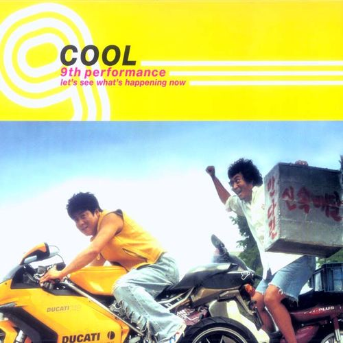COOL – 9th Performance: Let's See What's Happening Now