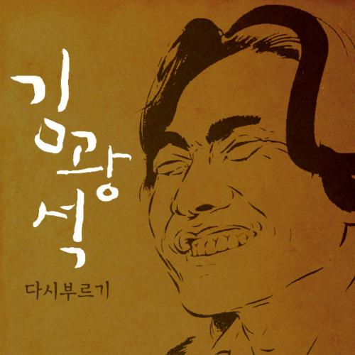 Kim Kwang Seok – 김광석 다시부르기 1, 2 (Remasterd)
