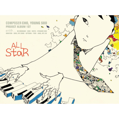 Various Artists – All Star