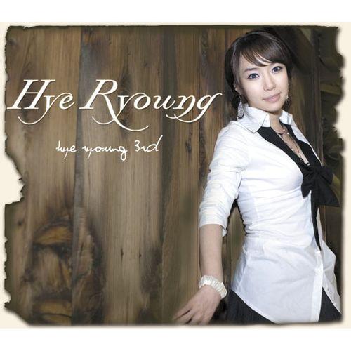 Hye Ryoung – Vol.3 하늘아래…그리움…