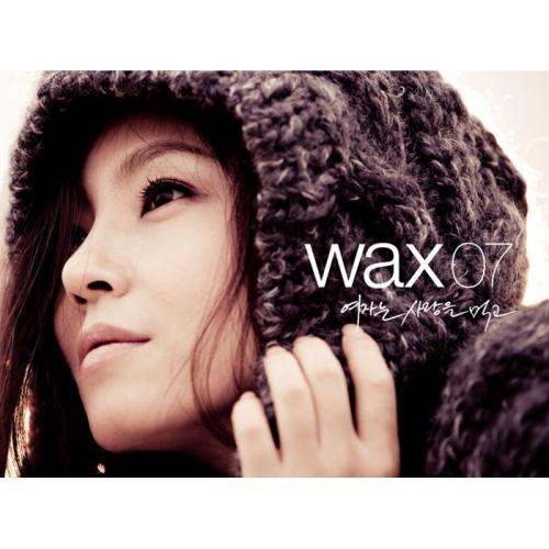 WAX – Vol.7 여자는 사랑을 먹고