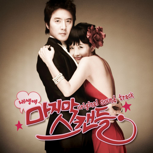 Various Artists – The Last Scandal of My Life OST