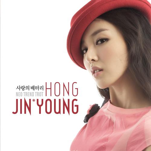 Hong Jin Young – Love Battery – Single