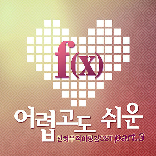 [Single] f(x) – Invincible Lee Pyung Kang OST Part 3