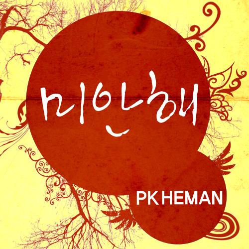 [Single] PK Heman – 미안해