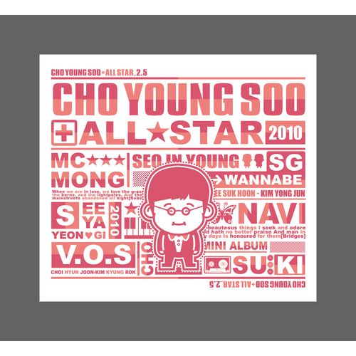 [EP] Various Artists – Cho Young Soo All Star 2.5