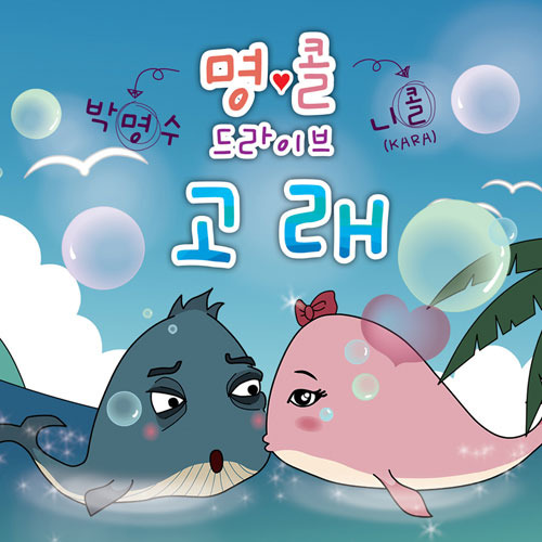 [Single] Park Myung Soo & NICOLE – Whale