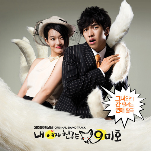 Various Artists – My Girlfriend is a Gumiho OST (FLAC)