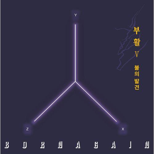 Boohwal – Vol.5 불의 발견 (FLAC)