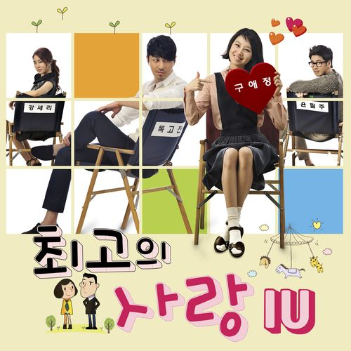 [Single] IU – Hold My Hand (The Greatest Love OST Part 4) (ITUNES PLUS AAC M4A)