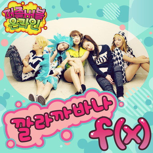 [Single] f(x) – 퍼즐버블 온라인 `깔라까바나` OST