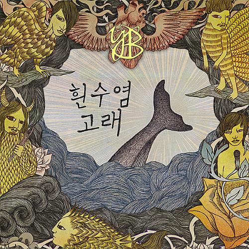 YB – Blue Whale – EP