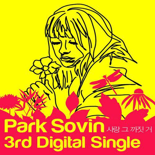 [Single] Park Sovin – 사랑 그 까짓 거