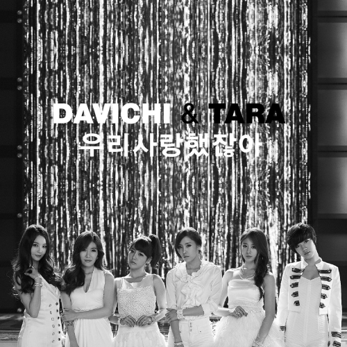 [Single] DAVICHI, T-ARA – We Were In Love (ITUNES PLUS AAC M4A)