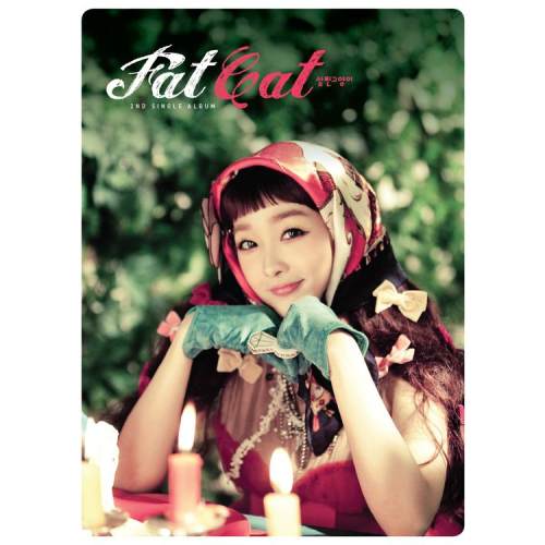 [Single] Fat Cat – Do you only care about the looks?