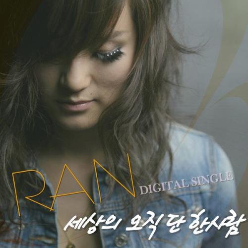 [Single] RAN – 세상의 오직 단 한사람