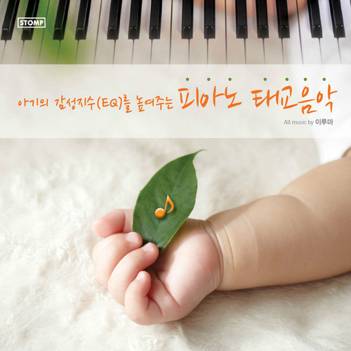 Yiruma – Prenatal Education Music