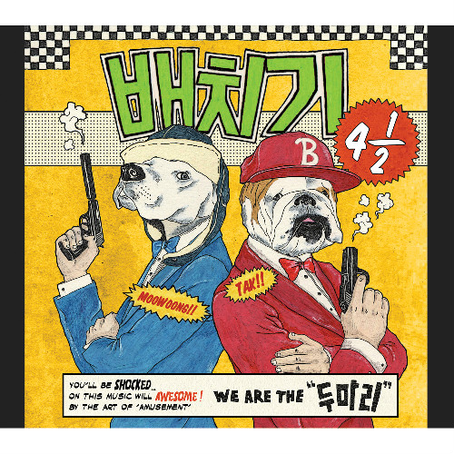Baechigi – 두 마리 – EP