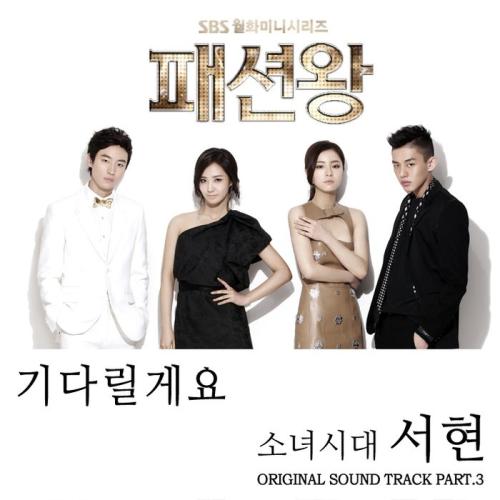 [Single] Seohyun – Fashion King OST Part.3 (FLAC)
