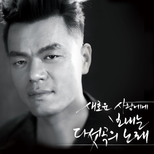 Park Jin Young – Spring 5 Songs For A New Love – EP