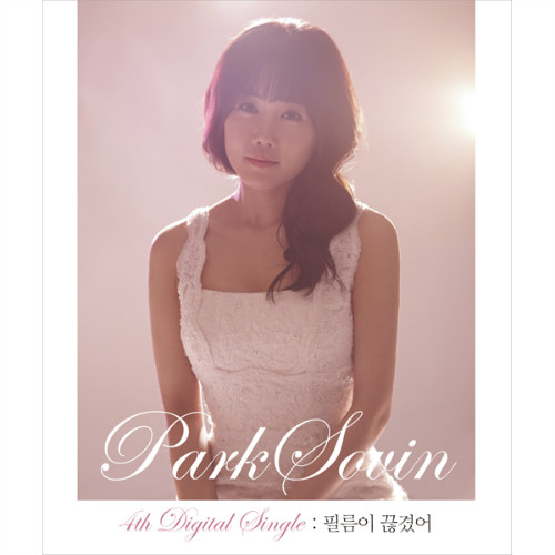 [Single] Park Sovin – 필름이 끊겼어