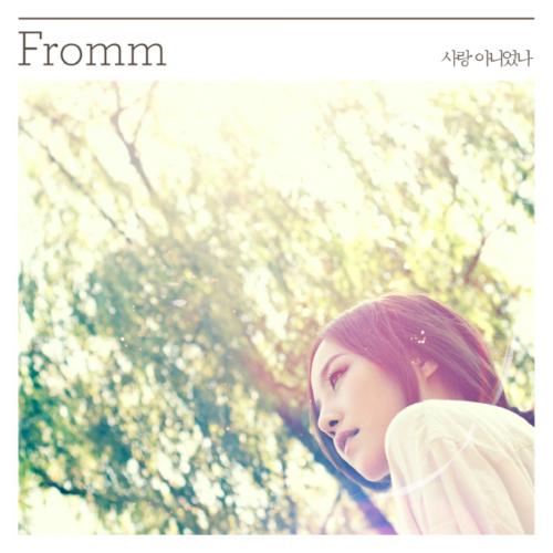 [Single] Fromm – 사랑 아니었나