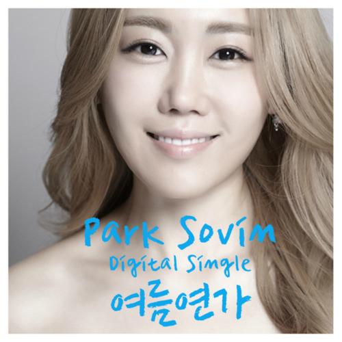 [Single] Park Sovin – 여름연가