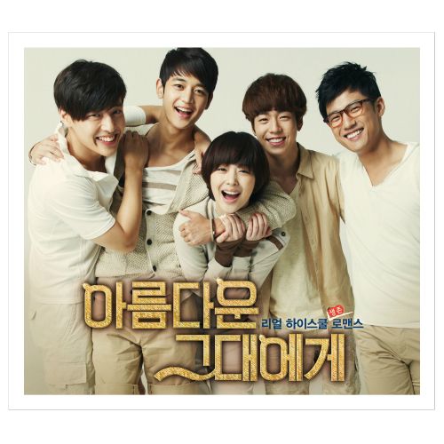 Various Artists – To The Beautiful You OST (FLAC)