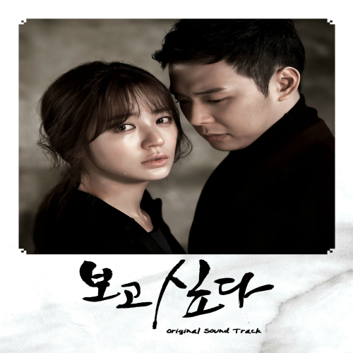 Various Artists – Missing You OST (FLAC)