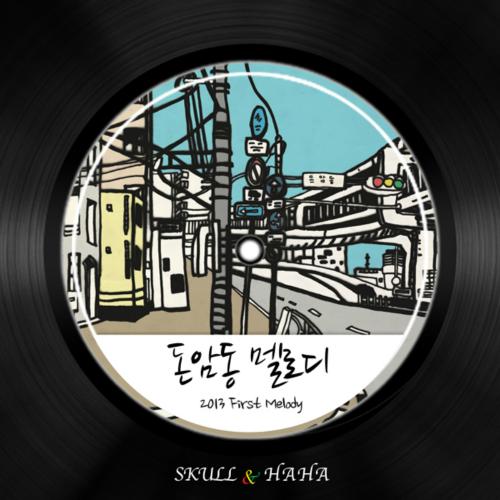 [Single] SKULL&HAHA – 돈암동 멜로디
