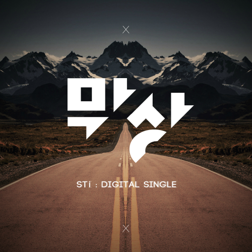 [Single] STi – 막상