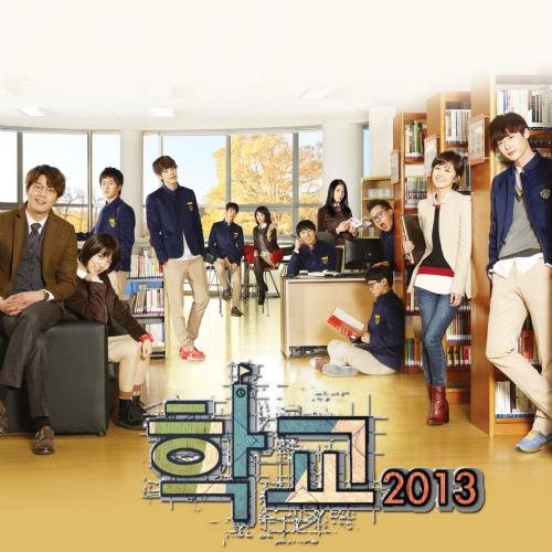 Various Artists – School 2013 OST (WAV)