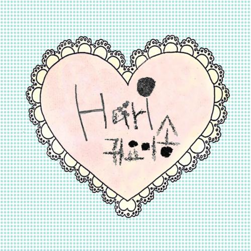 Hari – Gwiyomi Song (ReTitle) – Single (ITUNES MATCH AAC M4A)