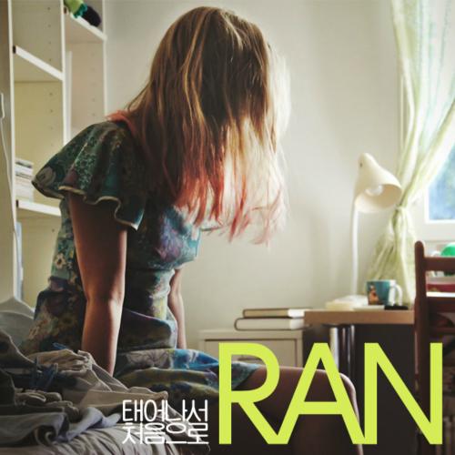 [Single] RAN – 태어나서 처음으로