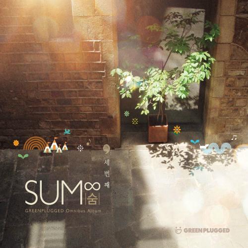 Various Artists – SUM 3rd (GREENPLUGGED Omnibus Album)