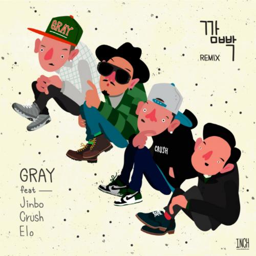 [Single] GRAY – 깜빡 Remix