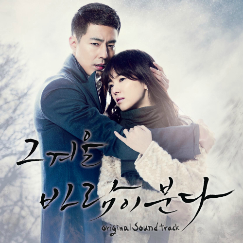 Various Artists – That Winter, The Wind Blows OST (FLAC)