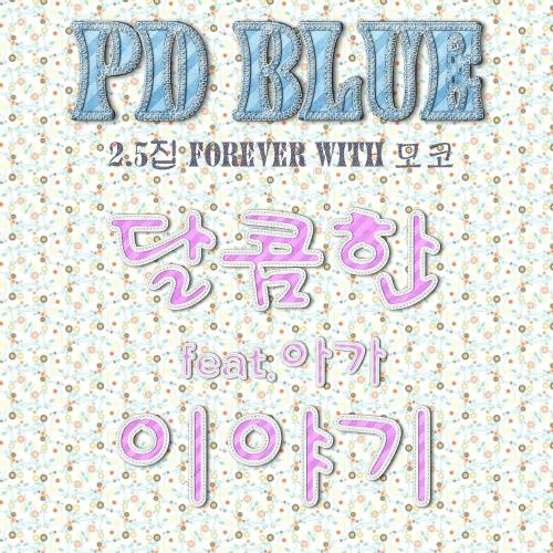 PD Blue – 달콤한 이야기
