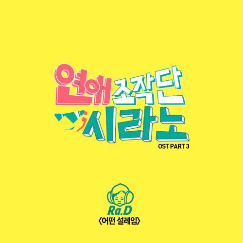 Daftar judul lagu ost hookup agency cyrano